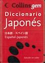 DICCIONARIO COLLINS GEM (JAPONES / ESPAÑOL) (ESPAÑOL / JAPONES) (BOLSILLO) (RUSTICA)