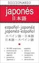 DICCIONARIO (JAPONES/ESPAÑOL) (ESPAÑOL/JAPONES) (CARTONE)