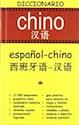 DICCIONARIO CHINO ESPAÑOL ESPAÑOL CHINO (CARTONE)
