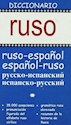 DICCIONARIO (RUSO/ESPAÑOL) (ESPAÑOL/RUSO) (CARTONE)